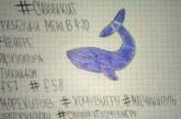 "Brasov: DIICOT a clasat dosarul ""Balena albastra"", sustinand ca elevii care s-au sinucis nu erau implicati in joc"